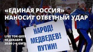 «Единая Россия» наносит ответный удар. Ток-шоу