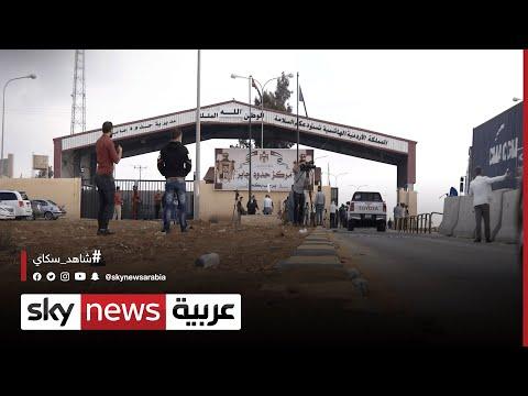 العرب اليوم - إعادة فتح معبر جابر الحدودي بين الأردن وسوريا