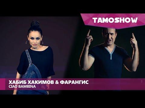 Хабиб Хакимов ва Фарангис - Чао, Бамбина (2015)