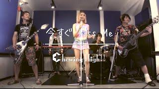 今すぐKISSME/LINDBERG★カバーbyChewingHigh!!バンド・シリーズvol.1