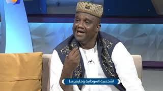 تحميل اغاني الشخصية السودانية و ما يميزها مع الشاعر الفاتح ابراهيم بشير MP3