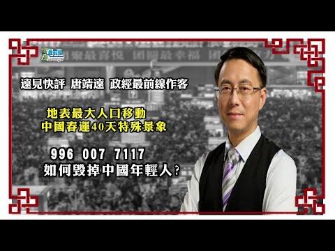 《政經最前線-無碼看中國》210215 996如何毀掉中國年輕人 中國血汗經濟模式 中國春運40天 就地過年人潮冷清