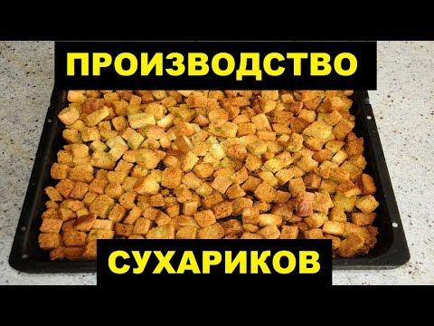Производство Сухариков как бизнес идея