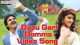 Bapu Gari Bommo Video Song || Attarintiki Daredi Video Songs || Pawan Kalyan, Samantha, Pranitha