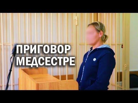 Суд огласил приговор медсестре из Курчатовского военкомата