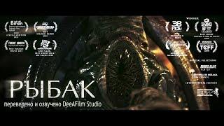 Короткометражный фильм «РЫБАК» | Дубляж DeeAFilm