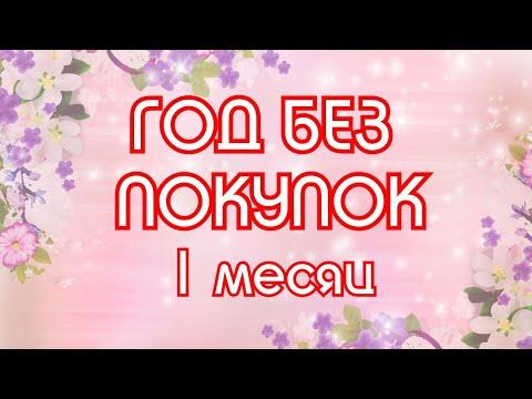 ГОД Без Покупок Спустя Месяц / Elena Pero