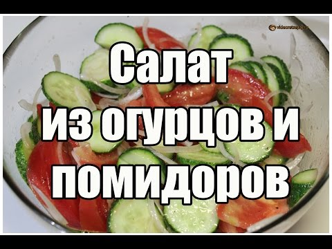 Салат из огурцов и помидоров / Cucumber tomato salad | Видео Рецепт