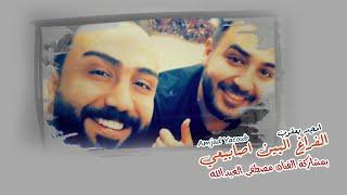 اغاني حصرية امجد يعقوب - الفراغ البين اصابيعي (حصرياً) | 2019 | (Amjad Jacob - Alfarag Albayn Asabe3y (Exclusive تحميل MP3