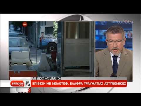 Επίθεση με μολότοφ στο Α.Τ. Καισαριανής-Πυρπόλησαν αυτοκίνητο δημοσιογράφου   14/05/2019   ΕΡΤ