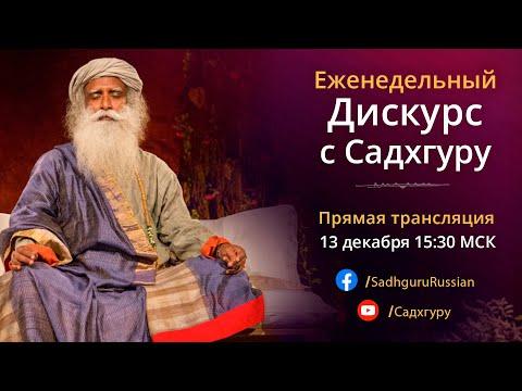 Отдых — основа активности    Еженедельный дискурс с Садхгуру 13 декабря 2020