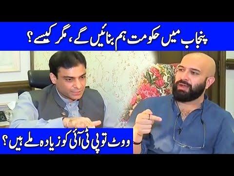 Electiion Kay Baad Hamza Shahbaz – Mahaaz with Wajahat Saeed Khan – Dunya News