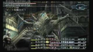 Final Fantasy XII International: Zodiac Job System video