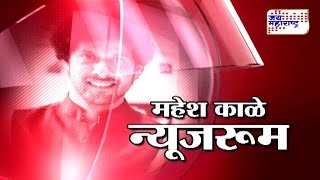 Mahesh Kale In Newsroom Live Seg 1