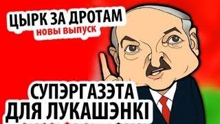 Цырк за дротам: Супэргазэта для Лукашэнкі