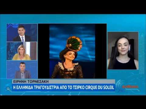 Αισιόδοξη για τη σωτηρία του Cirque Du Soleil η ελληνίδα τραγουδίστρια που εργαζόταν εκεί| 01/07|ΕΡΤ