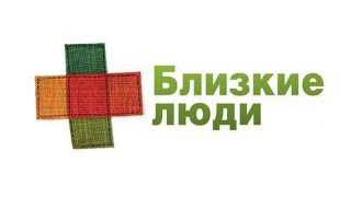 ФРАНШИЗА «БЛИЗКИЕ ЛЮДИ» – ЦЕНТР СОЦИАЛЬНОГО ОБСЛУЖИВАНИЯ