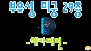 아카유키  - (가디언 테일즈) - [가디언 테일즈] 부유성 미궁 29층 - 헤카테편(feat. 아카유키 보고싶어)