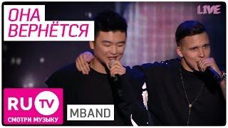 MBAND, Премия RU.TV 2015 - MBAND - Она вернется