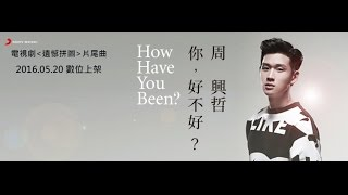 Eric周興哲《你,好不好? How Have You Been?》Official Lyrics Video《遺憾拼圖》片尾曲