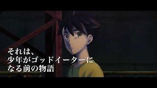 "Gambar cover TVアニメ「GOD EATER」 新章""メテオライト編""PV"