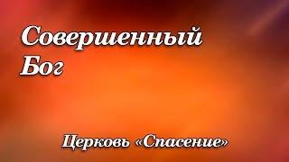 """381. Совершенный Бог - Церковь """"Спасение"""""""