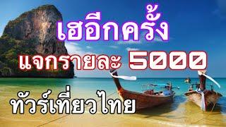 เฮอีกครั้ง อนุมัติแจกอีก 5000 ทัวร์เที่ยวไทย รายละเอียดโครงการทั้งหมด