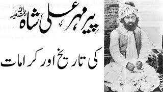 Peer Mehar Ali Shah (R.A) History And Miracle - Awais Hafeez - Youtube