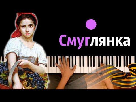 🎖️ Смуглянка (военная песня) ● караоке | PIANO_KARAOKE ● ᴴᴰ + НОТЫ & MIDI