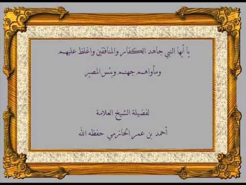 جهاد الكفار والغلظة عليهم مما جاء به القرآن  ، لفضيلة الشيخ  أحمد الحازمي