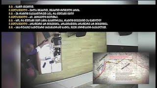 პროკურატურის ფარული აუდიო-ვიდეო მტკიცებულებები კარტოგრაფების საქმეში