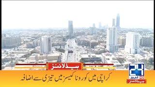 Corona Cases Again Increase   1am News Headlines   23 July 2021   24 News HD