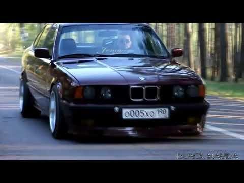 _ Не Отпускай _   2017   (E ( BMW  )34 )