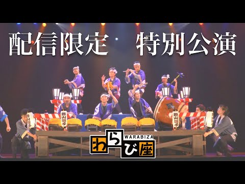 わらび座配信限定公演「秋田だ、祭りだ、花火だ、オイサーッ!」