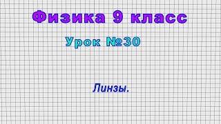 Физика 9 класс Урок 30 - Линзы.