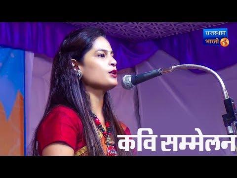 हास्य कवि सम्मेलन का आयोजन || Hasya Kavi Sammelan 2018 || Rajasthan Bharti News