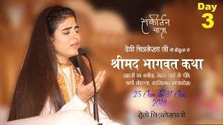 Madhya Pradesh !! LIVE - Shrimad Bhagwat Katha Day 3 - Narsinghgarh Shahji Ka Bagicha #Chitralekhaji