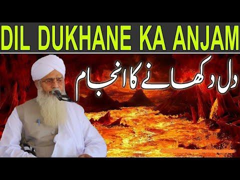 Kisi Ka Dil Dukhany Ka Azab By Peer Zulfiqar Naqshbandi
