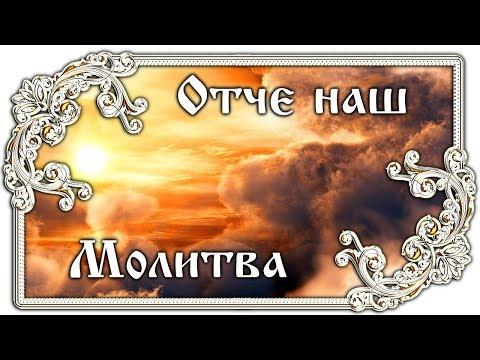 Отче наш Молитва - Православие - ПЕСНЯ и ТЕКСТ на русском