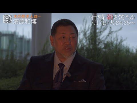 石橋貴明、清原和博と薪を焚べる 7月7日(火)24時25分から!