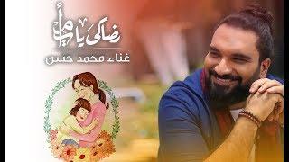 تحميل اغاني رضاكى يا امى غناء صوت الجبل محمد حسن - عيد الام 2019 MP3