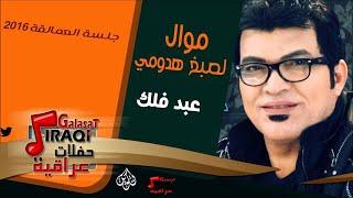 اغاني طرب MP3 الفنان   عبد فلك   موال لصبغ هدومي   أغاني عراقي تحميل MP3