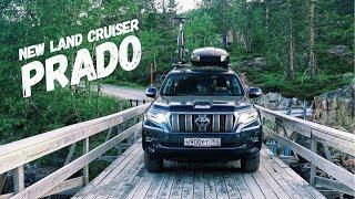 NEW Toyota Land Cruiser Prado, автомобиль для путешествий. Обзор Крузака 2018 год.