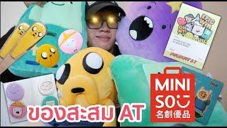โคตรของสะสม AT จาก miniso เยอะสุดๆ !!!