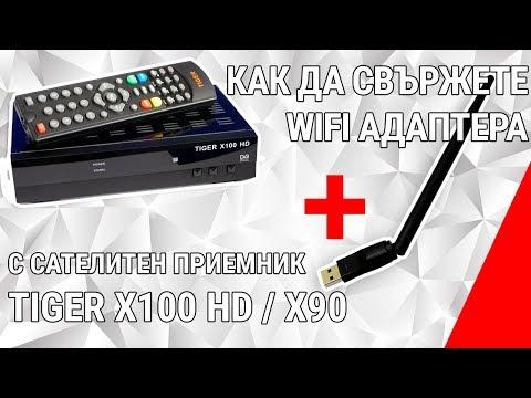 Как да свържете WiFi адаптера с cателитен приемник Tiger X100 HD