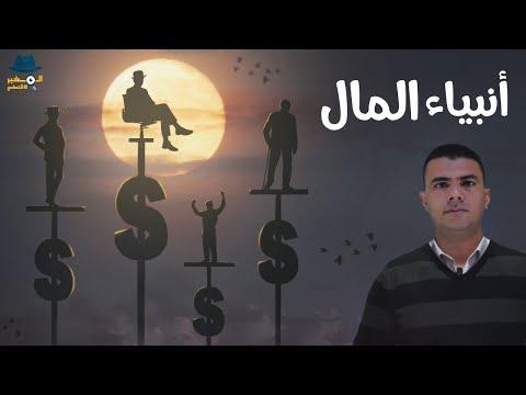 المخبر الاقتصادي 9 | 4 عائلات تتحكم في الاقتصاد العالمي.. لن تصدق