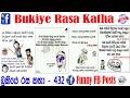 #Bukiye #Rasa #Katha #Funny #FB #Posts202010302- 432