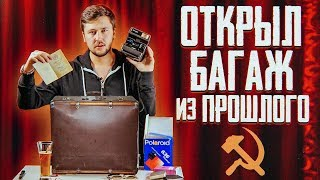 Настоящий утерянный багаж / Советский даркнет или чемодан с аукциона