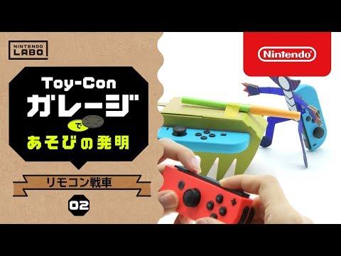 Nintendo Labo【02 リモコン戦車】Toy-Conガレージであそびの発明