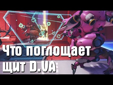 Overwatch - что поглощает щит D.VA